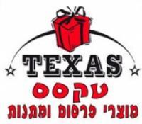 טקסס מוצרי פרסום ומתנות