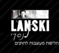 לנסקי Lanski מכירה והשכרת חליפות חתן