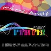 בית דפוס צבעים אמיתיים בית דפוס בתל אביב