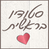 בני אמיר- סטודיו בראשית