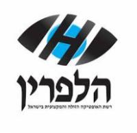 אופטיקה הלפרין- הרצל, חיפה