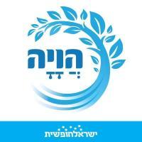 הוויה - טקס ישראלי