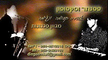 דיאגו ואורי - מוסיקת רקע