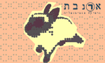 סטודיו ארנבת גרפיקה סנטימנטלית