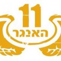 e11even – האנגר 11