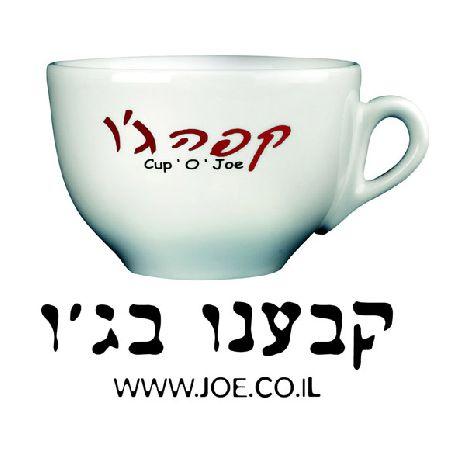 קפה ג'ו - פארק המדע- רחובות