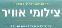 צלמים Focus-prod