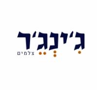ג׳ינג׳ר צלמים