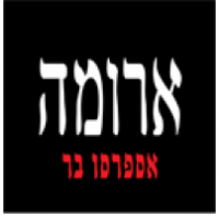 ארומה ככר רבין