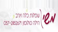 משי- הילה סולומון