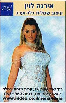אירנה לוין שמלות כלה וערב