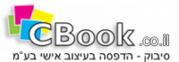 cbook - אלבום תמונות דיגיטלי