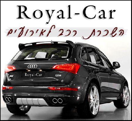 Royal-Car  השכרת רכב פאר לאירועים