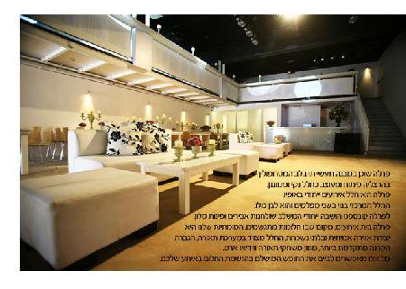 פרלה בית אירועים - הרצליה פיתוח