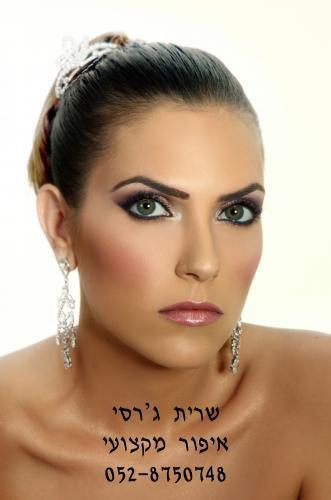 שרית ג׳רסי- מאפרת מקצועית