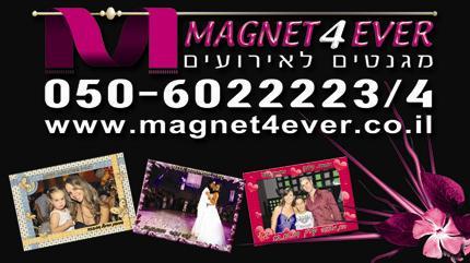 magnet 4 ever - מגנטים לאירועים