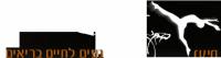 אורלי לוי - סטודיו לתנועת הגוף והנפש