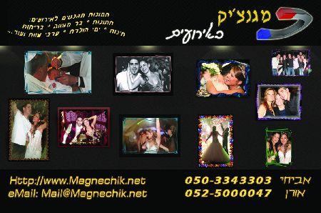 מגנצ'יק - צילום והפקת תמונות מגנט באירועים