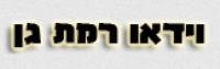 וידאו רמת גן