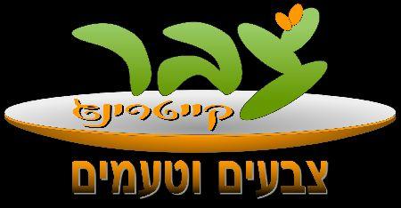 צבר קייטרינג (ג.פ.מ) בע