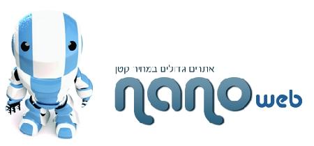 NanoWeb בניית אתרים וקידום אתרים