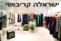 ישראלה קריבושי - שמלות ערב שמלות כלה