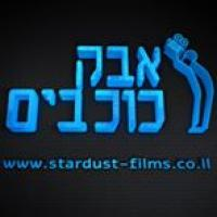 אבק כוכבים - סרטים עלילתיים