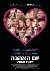 יום האהבה-סרט