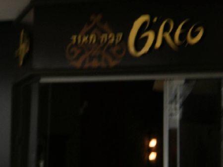 קפה גרג גן העיר