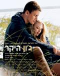 ג'ון היקר-סרט