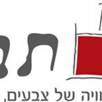 תבלין -חוות תבלינים ומסעדה ביער אשתאול