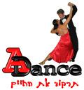 בית הספר לריקוד
