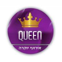 Queen אירועי יוקרה
