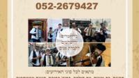 כליזמרים ירושלמים - ירושלמים הפקות
