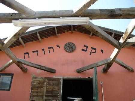 יקב יהודה