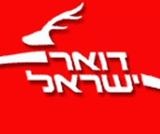 דואר ישראל בסניף רח' העצמאות 67 בתים