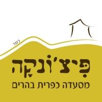 פיצ׳ונקה - מסעדה כפרית בהרים