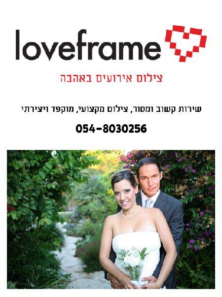 צילום אירועים באהבה Loveframe