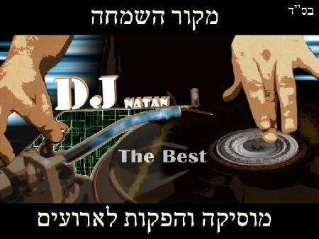 מקור השמחה.מוסיקה והפקות לארועים.נתן DJ
