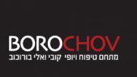 בורוכוב קובי ואלי - Borochov