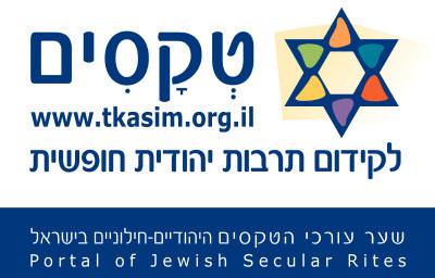 טקסים - שער עורכי הטקסים היהודיים-חילוניים