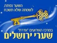 אולם שערי ירושלים ליד סנטר 1