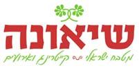 שיאונה- מטבח ישראלי