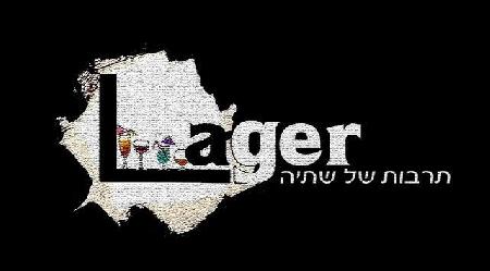 lager- תרבות של שתיה