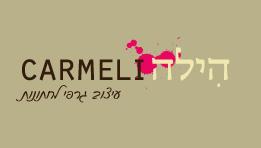 הילה כרמלי-עיצוב גרפי