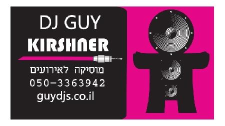 DJ גיא קירשנר