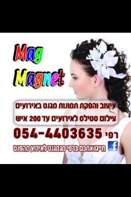 מגמגנט - רפי אלבז