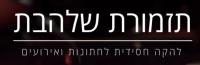 תזמורת שלהבת - גלעד פוטולסקי