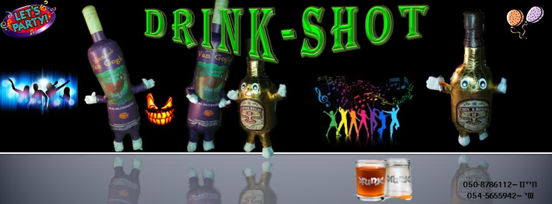 DrinkShot בובות אלכוהול מרקדות