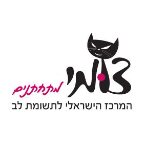 צומי - המרכז הישראלי לתשומת לב